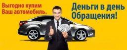 Автовыкуп Актуальный