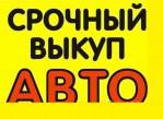 Срочный выкуп битых авто в Казани