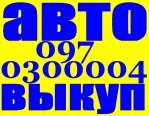 Автовыкуп Киев.